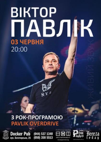 Віктор Павлік з рок-програмою Pavlik Overdrive