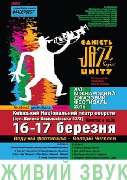 Джазовий фестиваль «Єдність»