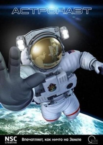 Астронавт. Телепорт 360