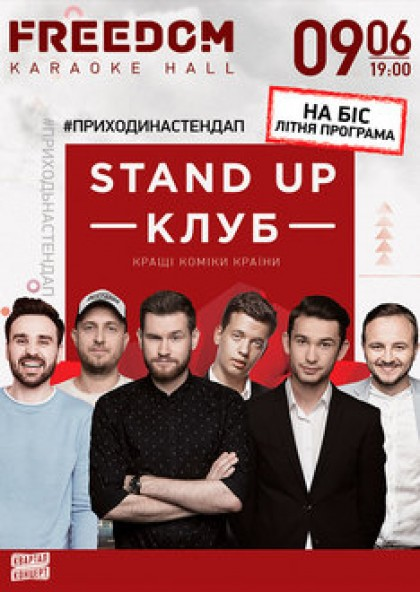 Stand Up Клуб / Стендап Клуб (на бис)