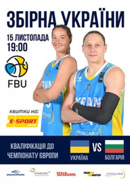 Жіночий баскетбол. Збірна України - Збірна Болгарії