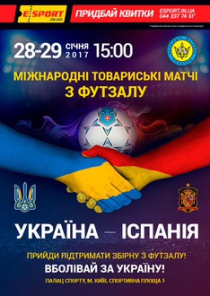Міжнародний товариський  матч з футзалу Україна –  Іспанія
