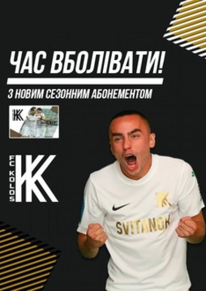 Абонемент ФК Колос 2019 - 2020