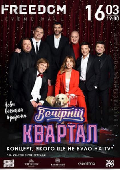 «Вечірній Квартал» VIP-концерт