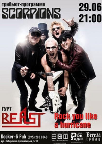 Группа BEAST (трибьют-программа Scorpions)