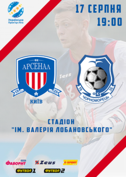 Арсенал (Київ) – Чорноморець (Одеса)