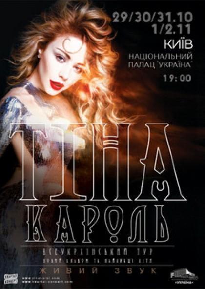 Тіна Кароль. Всеукраїнский тур