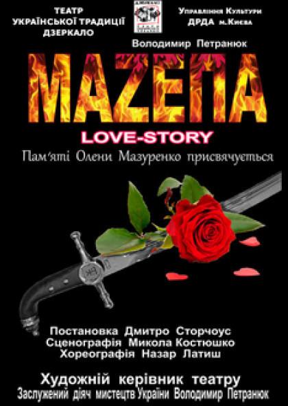 «МАЗЕПА» Love-story»