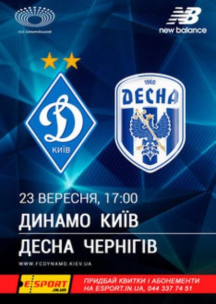 «Динамо» (Київ) — «Десна» (Чернігів)