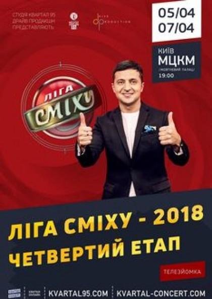 Ліга Сміху-2018 Четвертий Етап