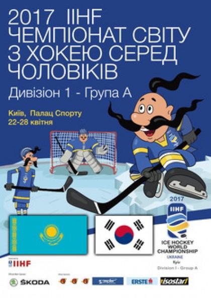 Казахстан-Корея (KAZ-KOR) №4