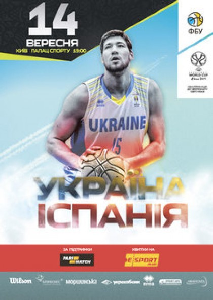 Баскетбол. Збірна України - Збірна Іспанії