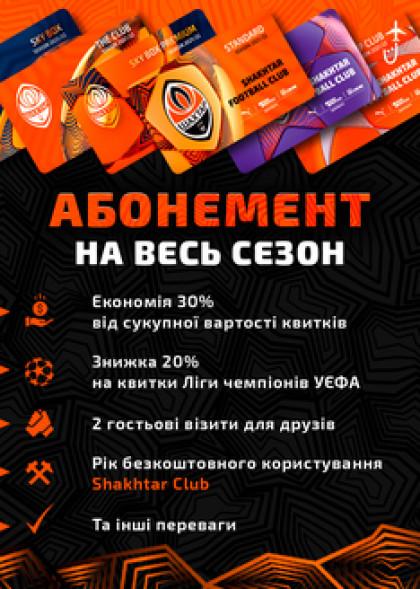 Абонементы 2021/22 (полный сезон)