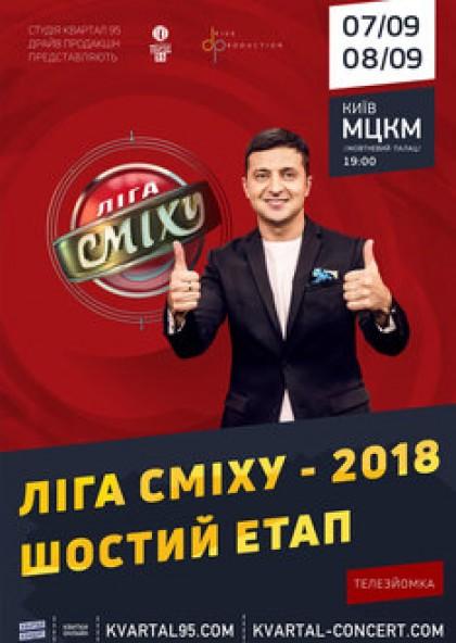 Ліга Сміху-2018 Шостий етап (телезйомка)