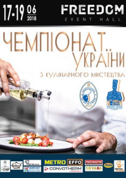 Чемпіонат України з кулінарного мистецтва