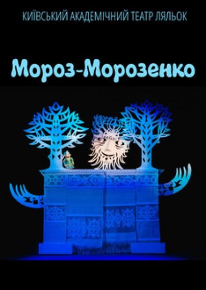 """""""Мороз Морозенко"""" та ігрова програма """"Де сховався Новий рік?"""""""