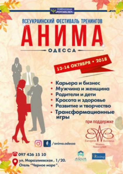 Всеукраинский фестиваль тренингов «АНИМА ОДЕССА»