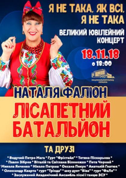 Наталя Фаліон та «Лісапетний батальйон». Ювілейний концерт (телезйомка)