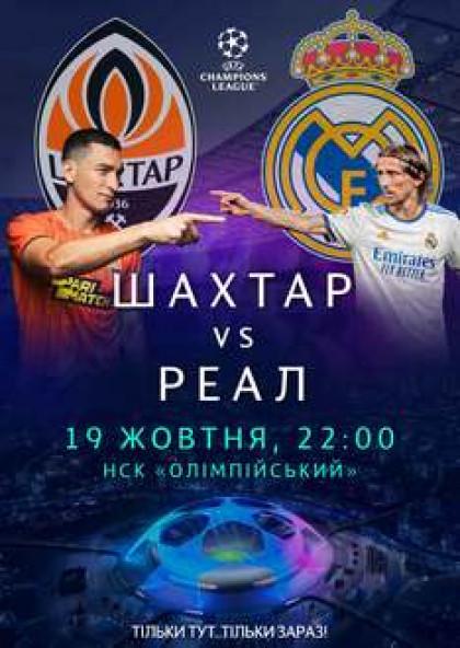 19.10.2021 Шахтар-Реал Мадрид