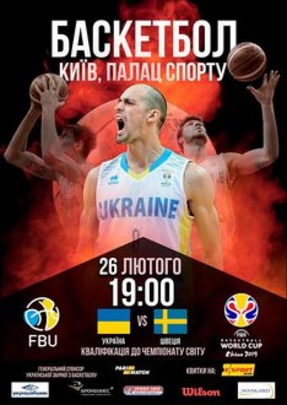 Баскетбол. Збірна України - Збірна Швеції