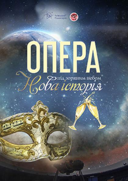 Опера під зоряним небом «Нова історія»