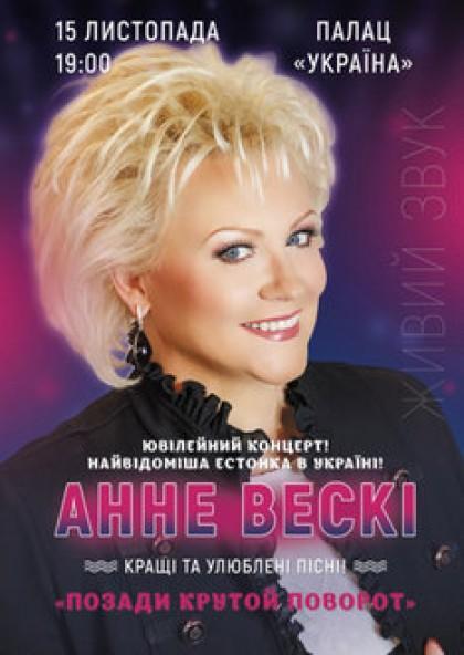 Анне Вескі «Позади крутой поворот» Ювілейний концерт!