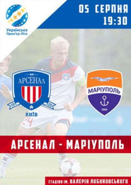 ФК «Арсенал» (Киев) — ФК «Мариуполь» (Мариуполь)