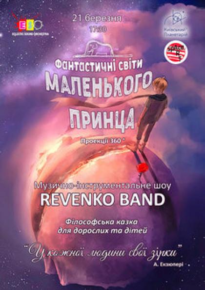 """Музично-інструментальне шоу """"Фантастичні світи Маленького Принца"""""""