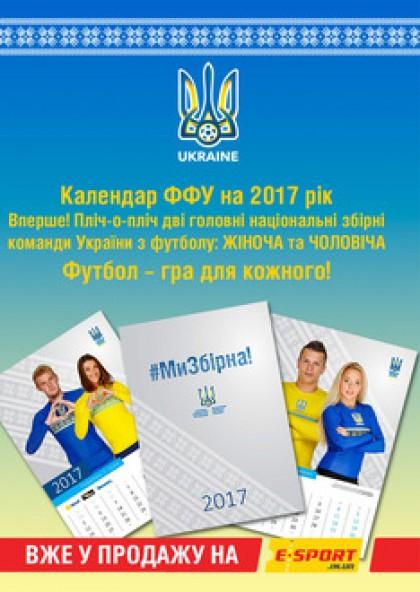 Календар ФФУ