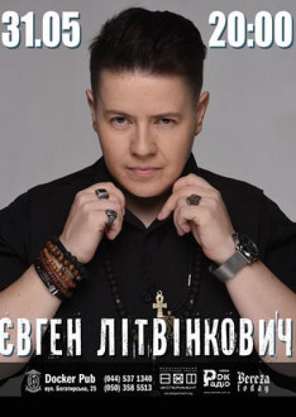 Євген Літвінкович