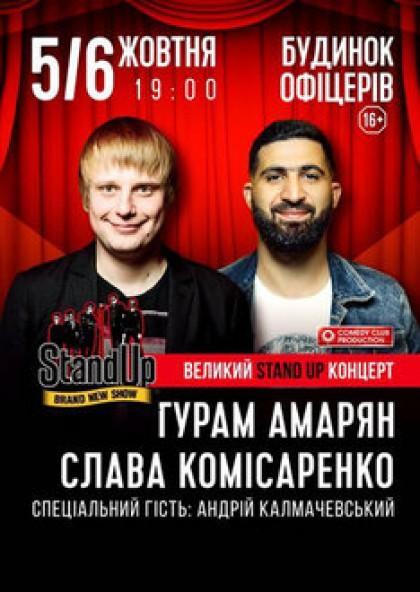 Великий Stand Up (С. Комісаренко, Г. Амарян)