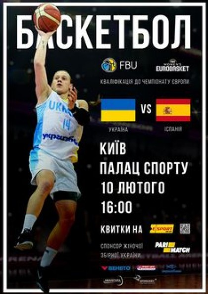 Жіночий баскетбол. Збірна України - Збірна Іспанії
