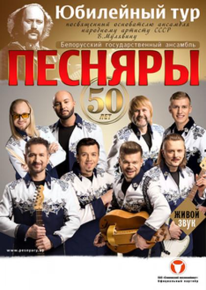Песняры 50 лет