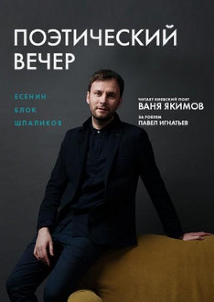 Поэтический вечер - Есенин, Блок, Шпаликов