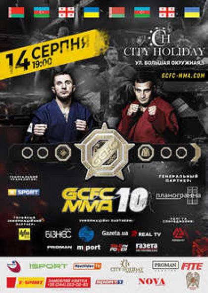 Турнір зі змішаних бойових мистецтв GCFC MMA 10