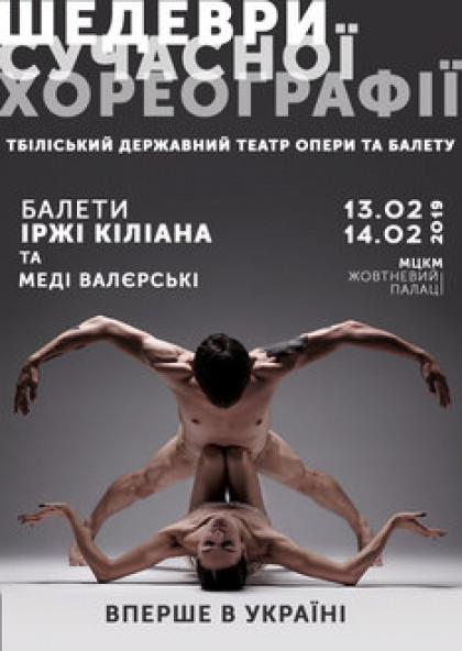 Шедеври сучасної хореографії