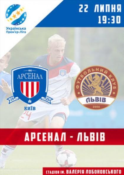 ФК «Арсенал» — ФК «Львів»