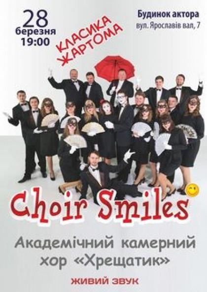 Choir Smiles. Академічний камерний хор «Хрещатик»